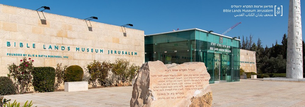 מוזיאון המקרא ירושלים