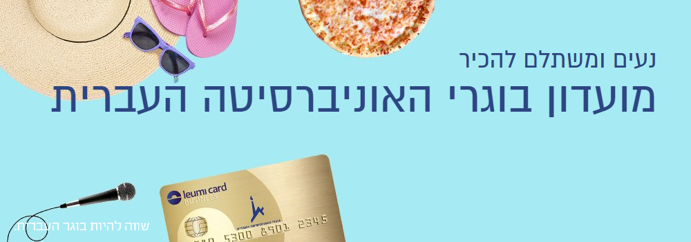 Credit Card for HebrewU Alumni