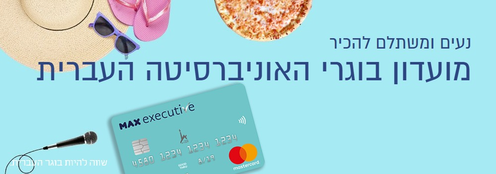 Max - Best Credit Card for HUJI Alumni