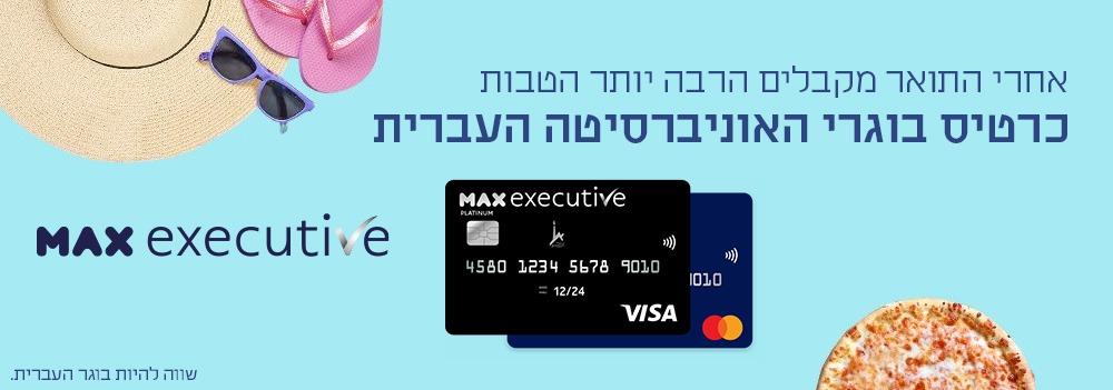 Credit Card for HUJI alumni