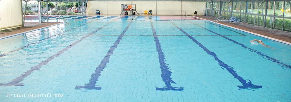 Rehovot Sport Center