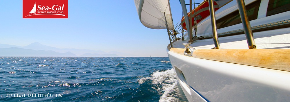 SEA-GAL - מועדון היאכטות וקורס סקיפרים