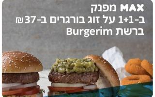 Burgerim - MAX