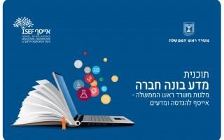ISEF Scholarships