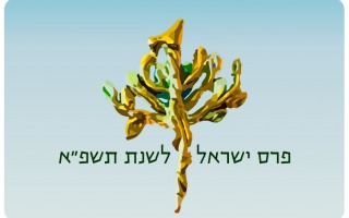 Israel Prize 2021