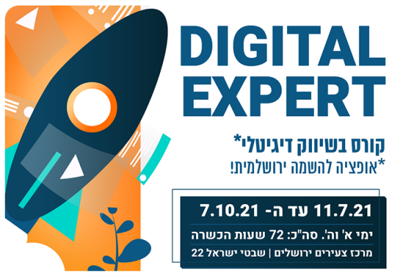 Digital Expert - Jerusalem