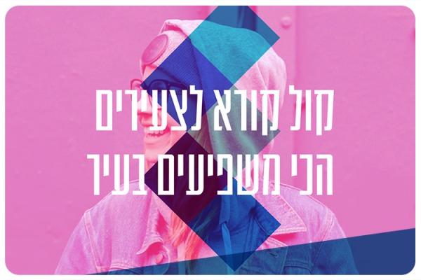 Jerusalem Influencers Awards 2019