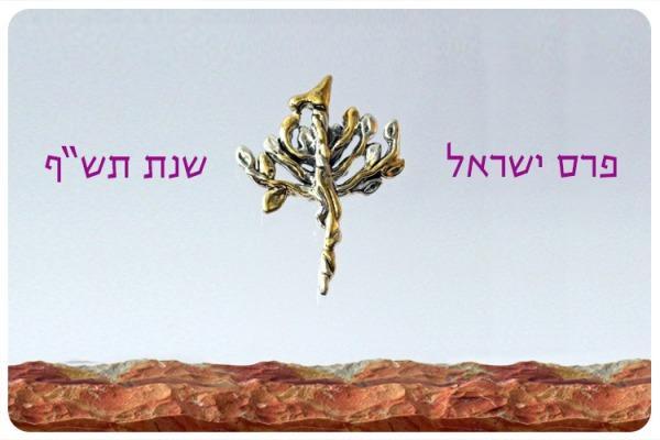 Israel Prize Winners 2020