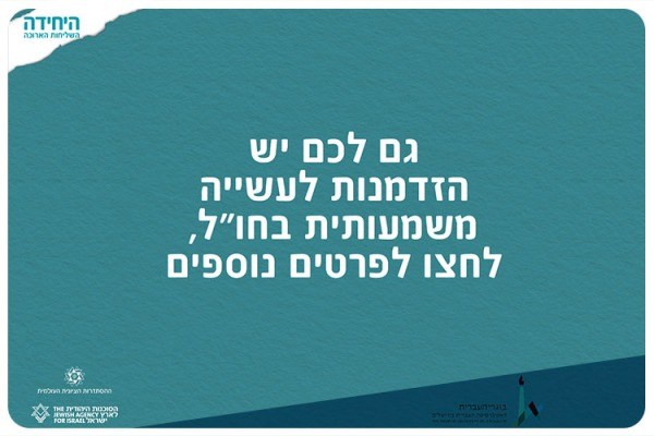 Jewish Agency - HaYechida