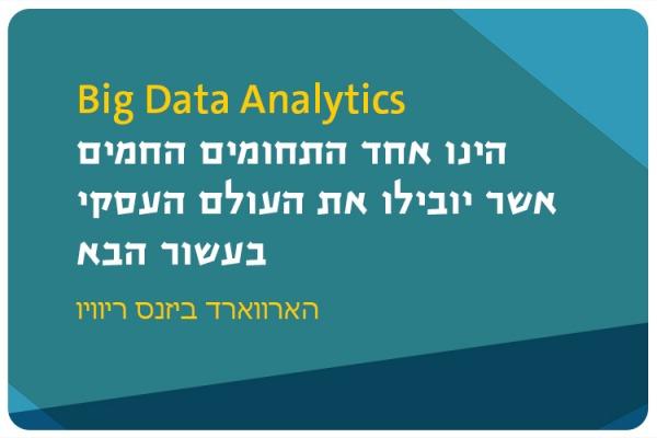 MBA Big Data Analytics