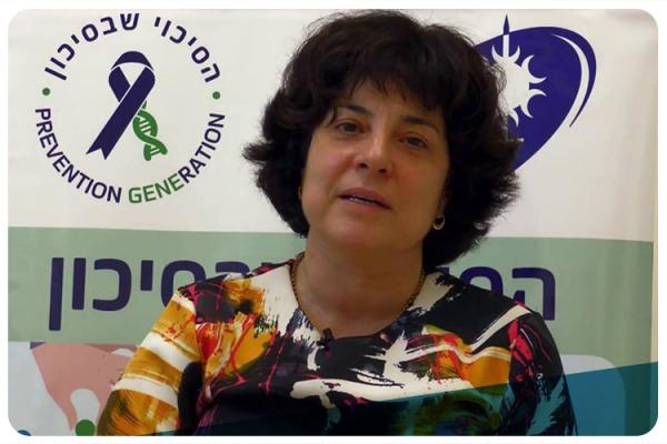 Professor Efrat Levy Lahad