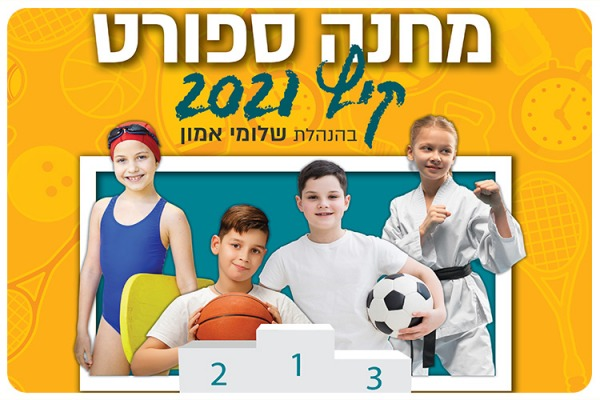 Summer Camp for Kids of HUJI Alumni