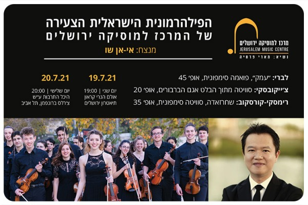 The Young Israel Philharmonic Orchestra