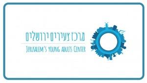 מרכז צעירים ירושלים