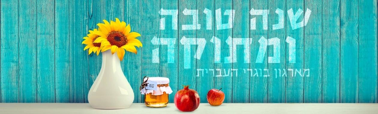 שנה טובה ומתוקה מארגון בוגרי העברית - תשפא