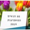 50 influential women in Israel 2019