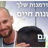 Teach First Israel - HOTAM 2020