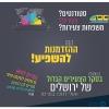 Jerusalem Youth Survey 2018