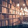 מאגנס - הוצאת ספרים