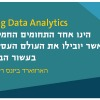 MBA Big Data Analytics