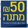 פיי בק מלאומי קארד - 50 שח מתנה